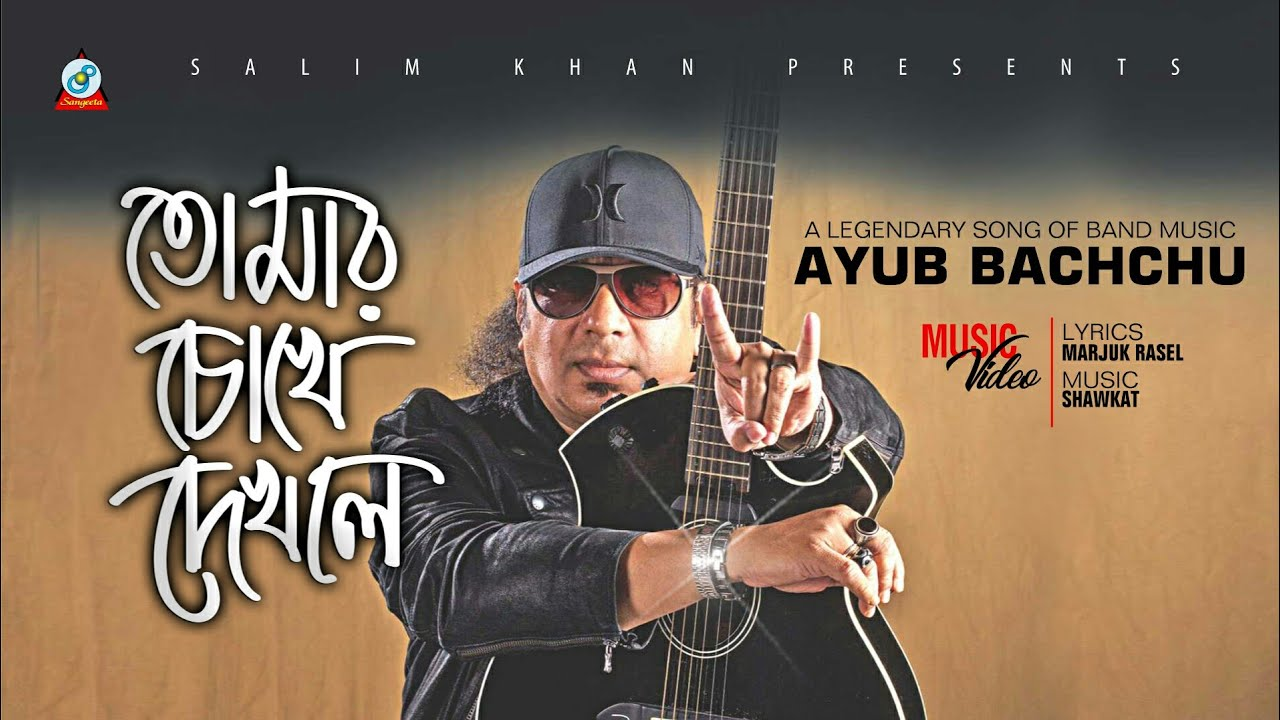 Tomar Chokhe Dekhle Lyrics ( তোমার চোখে দেখলে ) - Ayub Bachchu