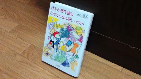 『日本の著作権はなぜこんなに厳しいのか』(山田奨治)