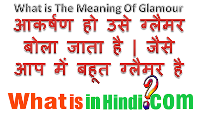 What is the meaning of Glamour in Hindi
