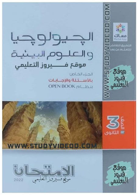 تحميل كتاب الامتحان جزء الاسئلة في الجيولوجيا pdf تالته ثانوي2022