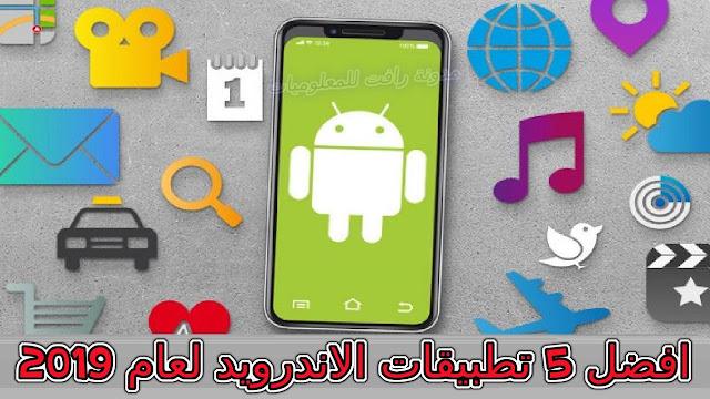 تطبيق تي في ، تطبيق Tele Tv hd ، تطبيق زاعجهم ، تطبيق WhatsApp Pro ، تطبيق app china ، افضل تطبيقات الاندرويد ، تحميل تطبيقات اندرويد مجانا ، تطبيقات اندرويد مذهلة