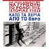 Απεργιακή συγκέντρωση σήμερα στις 10 στην Ηγουμενίτσα