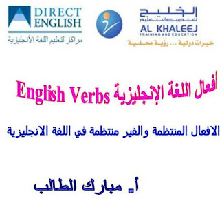 الافعال المنتظمة والغير منتظمة في اللغة الانجليزية pdf