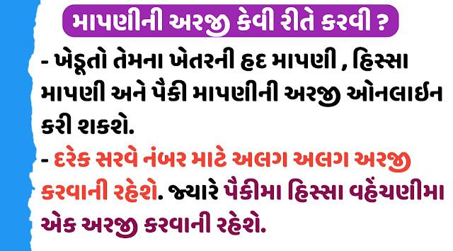 Online Varsai (ઓનલાઈન વારસાઈ) @iora.gujarat.gov.in