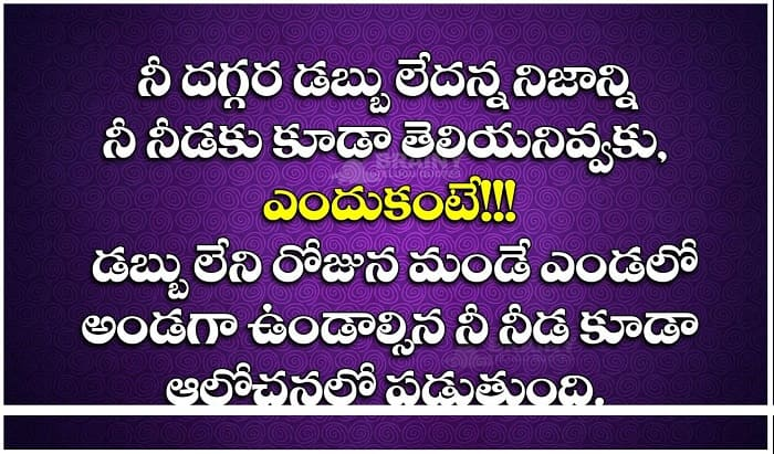 Best Telugu Quotes on Money & Images Download