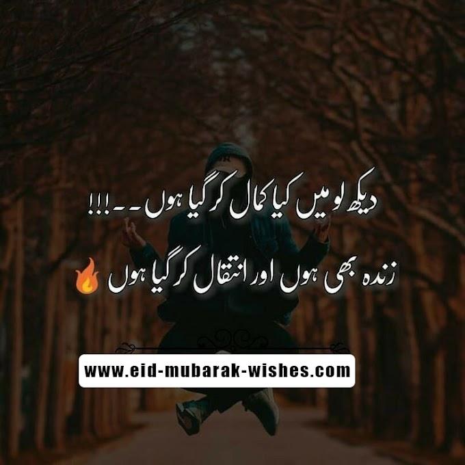 Sad Poetry in Urdu 2 lines Poetry in Urdu images (2020)