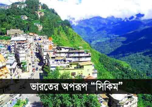 """ভারতের-অপরূপ-""""সিকিম"""" Indias-finest-Sikkim"""