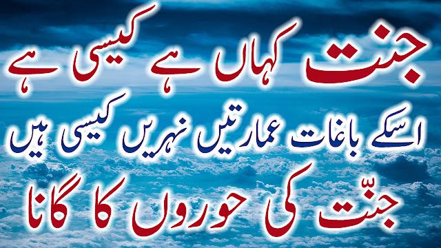Jannat History In Urdu Information Jannat Ki Hoor Bagh Aur Jannat Ki Zindagi