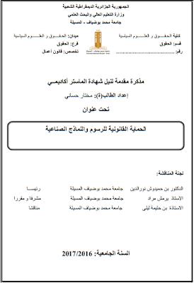 مذكرة ماستر: الحماية القانونية للرسوم والنماذج الصناعية PDF