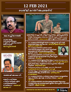 Daily Malayalam Current Affairs 12 Feb 2021
