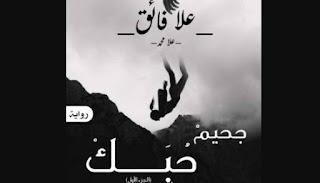 تحميل رواية جحيم حبك كاملة pdf - الكاتبة علا فائق