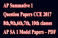 AP Summative 1 Question Papers CCE 2017 – 8th,9th,6th,7th, 10th classes | AP SA 1 Model Papers – PDF