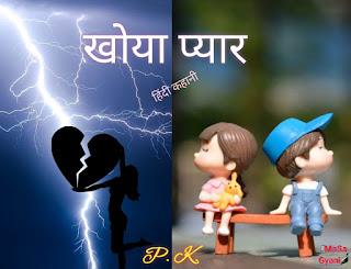 Khoya Pyar (खोया प्यार-हिंदी कहानी)