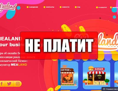 Скриншоты выплат с игры mealand.biz