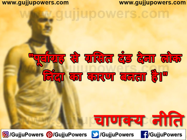 chanakya quotes hindi on ladies