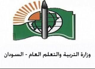 وظائف المعلمين السودانين