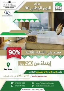 عروض فندق بلاتينيوم السبعين لليوم الوطني السعودي 90