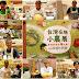 台灣在地小農展  從產地到餐桌  距離好近