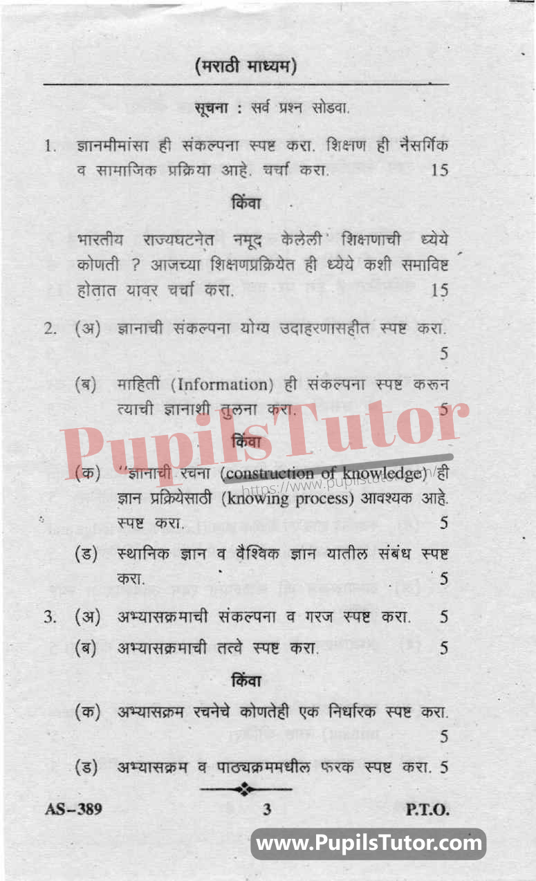 nowledge And Curriculum Question Paper In Marathi