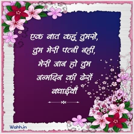 Heart Touching Wife Birthday Status, Shayari In Hindi  Images