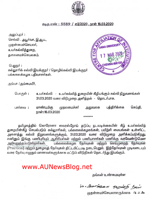 Anna University Said College Leave only for Students & No leave for Staffs