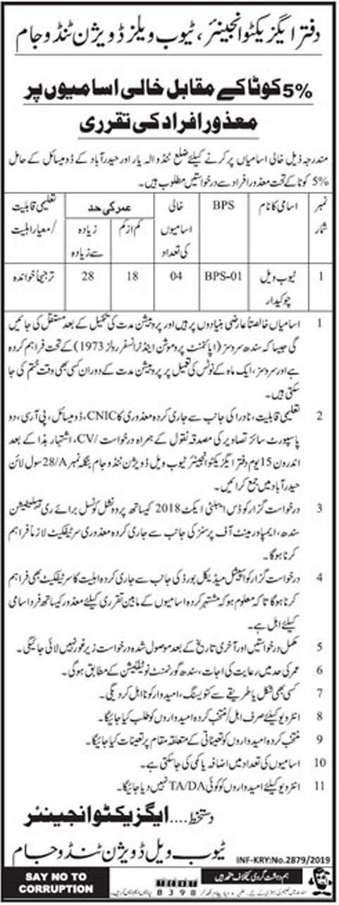 Irrigation Department Govt of Sindh Jobs for Tube well Operator, Watchman