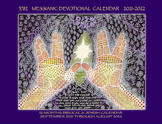 Order the 2021-2022 Messianic Devotional Calendar!