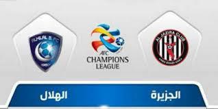 نتيجة واهداف مباراة الهلال والجزيرة مباشر يوتيوب موبايل اليوم 15-3-2016
