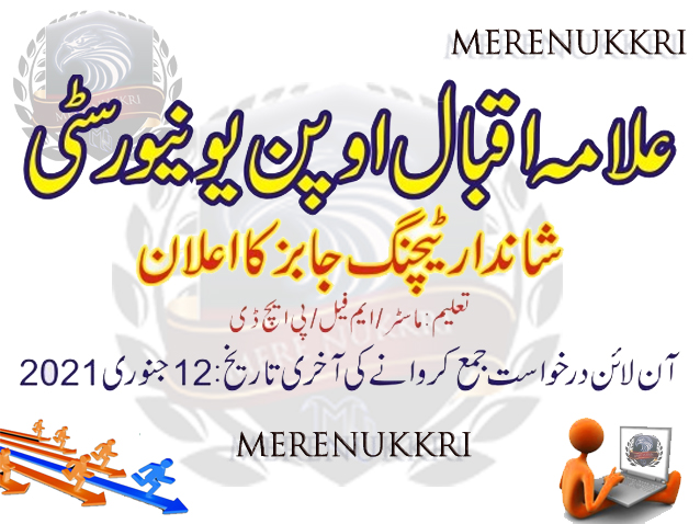 AIOU Lecturers And Others Teaching Jobs 2020 Announced| Allama Iqbal Open University| merenukkri24.gq