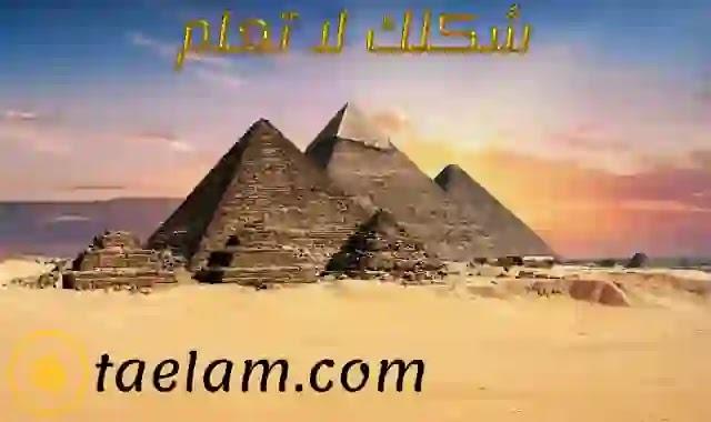 الأهرامات المصرية معجزة العصر والحضارة