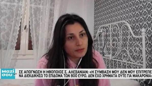Σε απόγνωση η ηθοποιός Σοφία Αλεξανιάν - «Δεν υπάρχουν χρήματα ούτε για μακαρόνια»