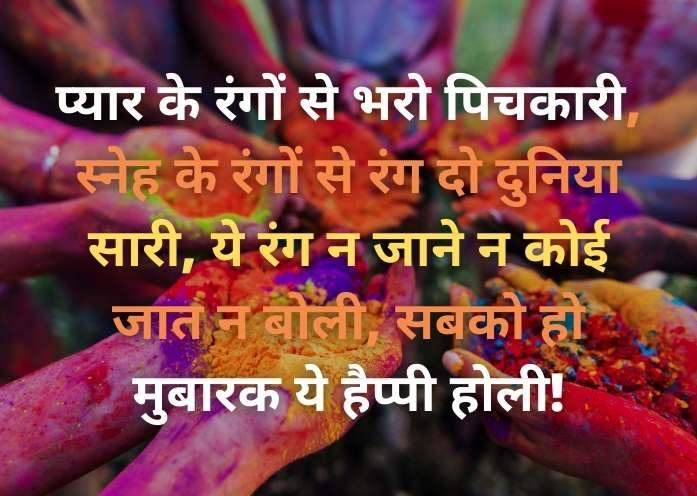 Happy Holi 2021 Images,