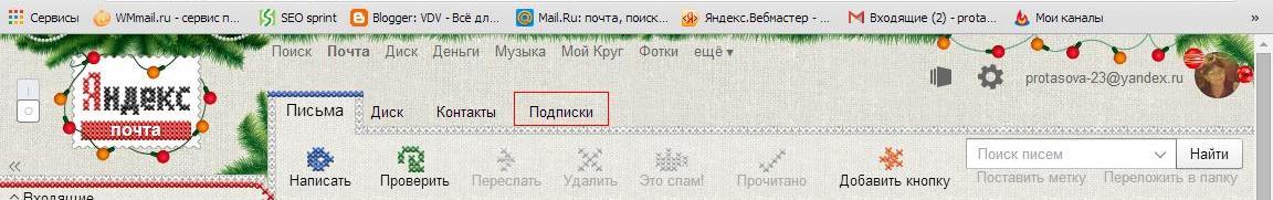 Показано где находится вкладка Подписки Яндекса