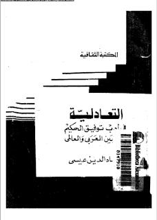 التعادلية في الأدب توفيق الحكيم والأدبين العربي و العالمي