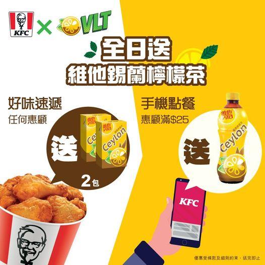KFC: 全日送維他錫蘭檸檬茶 至11月8日