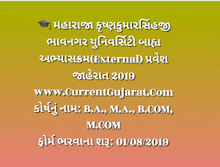 MK Bhavnagar University External Department Admission 2019-20