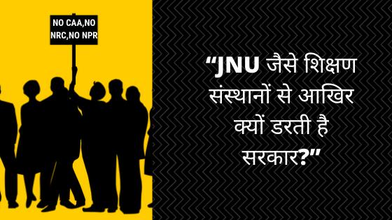 JNU वायलेंस की पूरी जानकारी   Violence in jnu full details in hindi