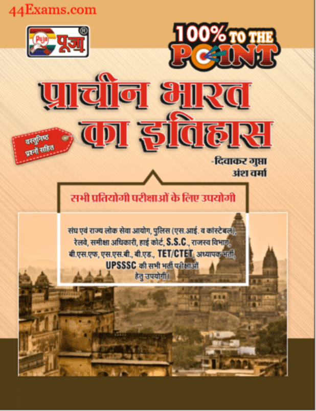 History-of-Ancient-India-by-Diwakar-Gupta-For-All-Competitive-Exam-Hindi-PDF-Book