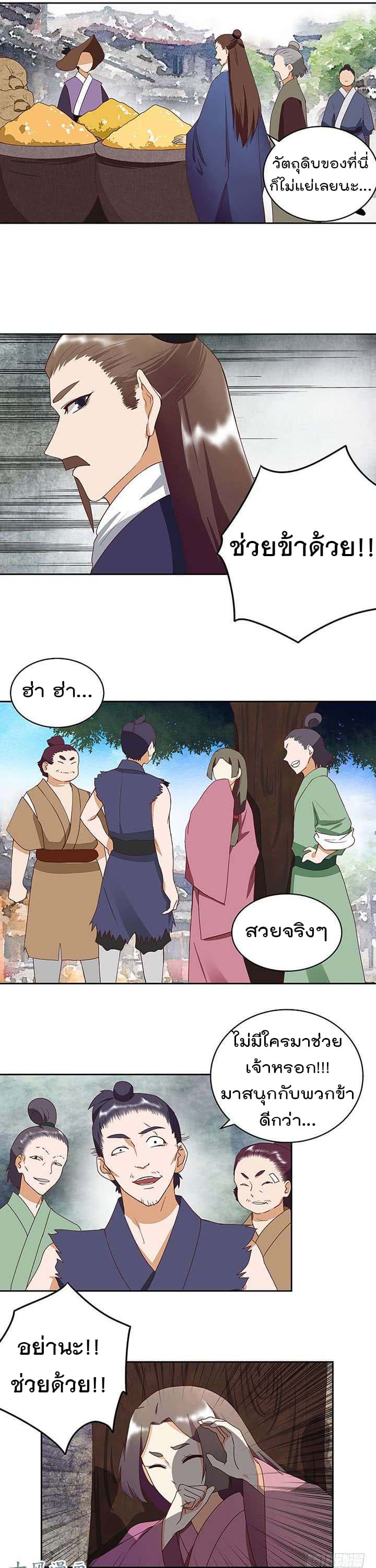 The Bloody Merchant Empress and the Cold Husband s Forceful Doting - หน้า 5