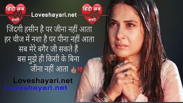 Love shayari best collection   Sad Love Shayari