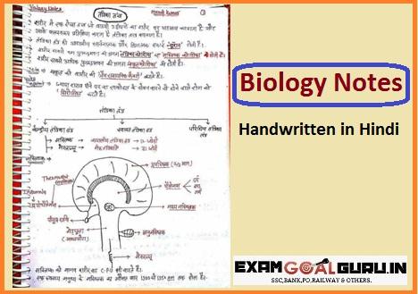 Biology Handwritten Notes PDF in Hindi - Examgoalguru