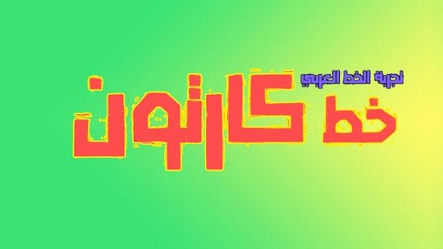 تنزيل خطوط عربية (خط كارتون)