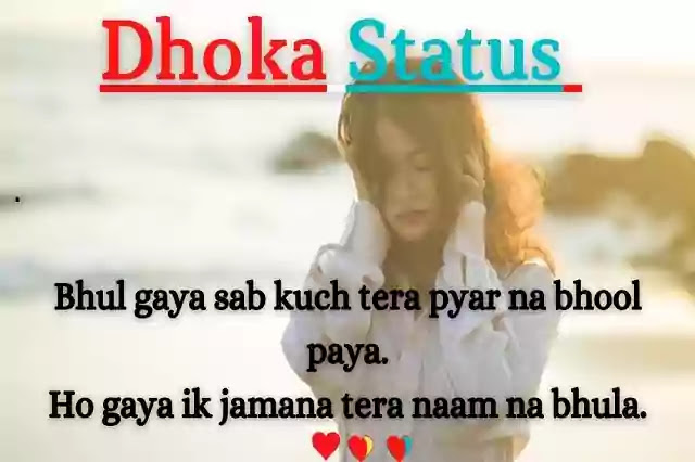 Dhoka Shayari, Status, Quotes, Sms | Dhoka Shayari In Hindi | Dhoka Shayari With Images.
