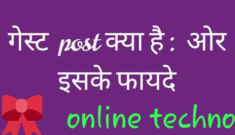 Guest post kar earnings kaise kare: online techno