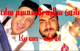 كلمات اغنيه باتون ساليه بالسمسم هات حمو بيكا ابو ليله