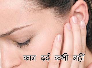 कान दर्द कभी नहीं hindi, Never earache in hindi, kaan dard kabhi nahin in hindi,   kan dard ka ramban ilaj in hindi, kan dard ka gharelu upchar in hindi, kaan ke dard se chutkara in hindi, kaan ke dard se kaise chutkara paye in hindi, ear pain home remedies in hindi, what to do for ear pain in hindi, kan dard ka gharelu nuskha in hindi, kan dard ke liye gharelu upay in hindi, Ear ache is caused by an infection or a cold in hindi, क्यों होता है कान दर्द? hindi, Why does ear pain occur? in hindi, घरेलू उपाय कान-दर्द के लिए hindi, Home Remedy for Earache in hindi, Garlic for ear pain in hindi, Onion for ear pain in hindi, Ginger for ear pain in hindi, Hot water bottle for ear pain in hindi, Bell for ear pain in hindi, Fenugreek for ear ache in hindi, Neem for ear pain in hindi, Tulsi for ear ache in hindi, Mango leaves for ear pain in hindi, Banana stem for ear pain in hindi, Celery for ear pain in hindi, Mustard oil for ear pain in hindi, Salt for ear pain in hindi, Vitamin C for ear pain in hindi, Coconut oil for ear pain in hindi, Castor oil for ear pain in hindi, Mother's milk for ear pain in hindi, Hydrogen Peroxide for ear ache in hindi, sakshambano in hindi, sakshambano in eglish, sakshambano meaning in hindi, sakshambano in hindi, sakshambano ka matlab in hindi, sakshambano photo, sakshambano photo in hindi, sakshambano image in hindi, sakshambano image, sakshambano jpeg, sakshambano site in hindi, sakshambano wibsite in hindi, sakshambano website, sakshambano india in hindi, sakshambano desh in hindi, sakshambano ka mission hin hindi, sakshambano ka lakshya kya hai,  sakshambano ki pahchan in hindi,  कैसे सक्षमबनो इन हिन्दी में?  एक कदम सक्षमबनो के ओर हिन्दी में, आज से ही सक्षमबनो हिन्दी हिन्दी में,सक्षमबनो के उपाय हिन्दी में, sakshambano in hindi, saksham bano in hindi, in hindi, kaise saksambano in hindi, apne aap ko saksambano banao in hindi, ek kadam saksambano ki or in hindi, saksambano ke upaya in hindi, saksambano-saksambano in hindi, saksambano-saksamb