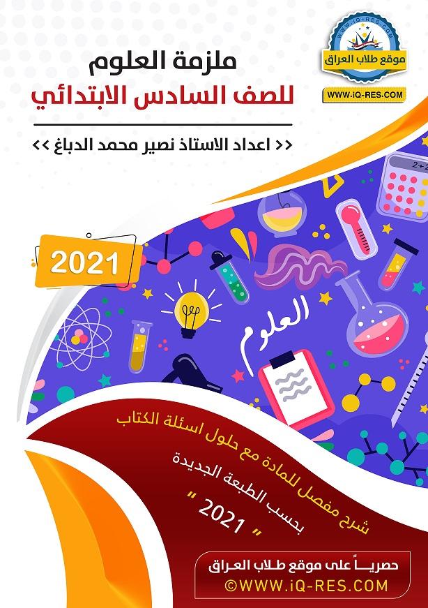 ملزمة العلوم للصف السادس الابتدائي 2021 - أ. نصير محمد الدباغ 0%2B-%2BCopy