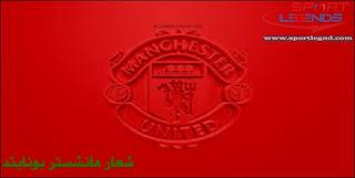مانشستر سيتي,ريال مدريد,شعار مانشستر يونايتد,مانشستر يونايتد,اخبار كرة القدم,ليفربول و مانشستر سيتي,يوفنتوس,رونالدو,مانشستر سيتي وليفربول,كريستيانو رونالدو,مشجعوا نادي مانشستر يونايتد,تشيلسي,الدوري الانجليزي,مانشستر,جماهير مانشستر يونايتد,اخبار ريال مدريد,اكثر نوادي كرة القدم شعبية,ليفربول,ملعب مسرح الأحلام