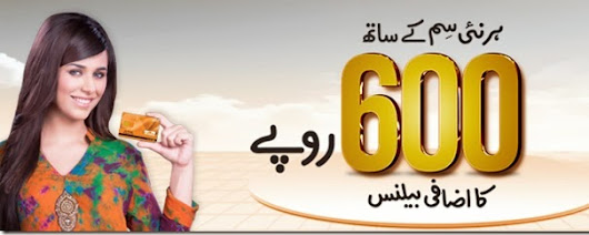 Ufone Offer Rs. 600 Free Balance for New and Port-in Customers