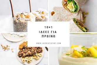 10+1 Ιδέες για πρωινό